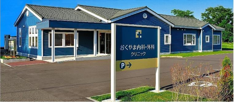 【扶養内】当別駅近くクリニックでの看護業務