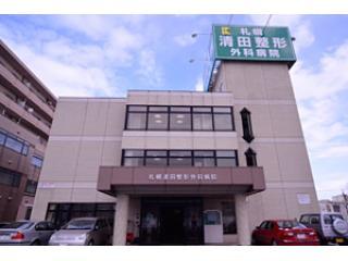 【札幌市清田区】高給与の整形外科専門病院での募集!